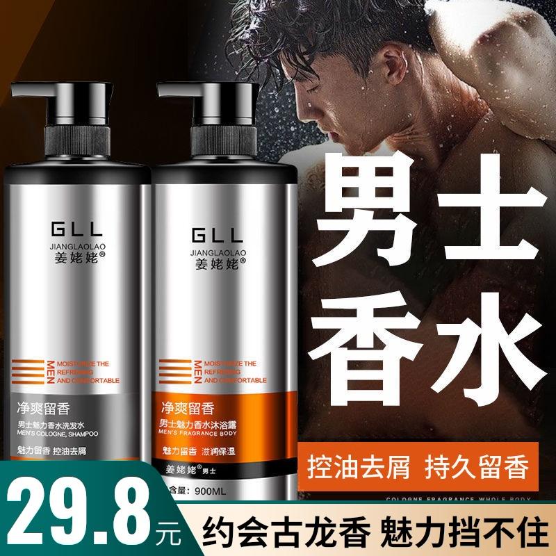 姜姥姥氨基酸男士洗发水香味持久