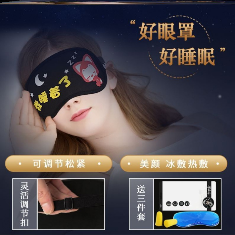 There are patterns for boys to sleep at night with thin eye mask, cold compress, cool nap with words in summer