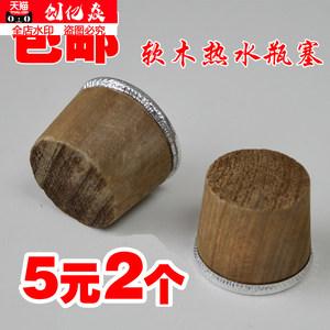 热水瓶塞开水暖壶塞塑料软木塞木质暖瓶塞盖子保温壶盖茶瓶暖瓶塞