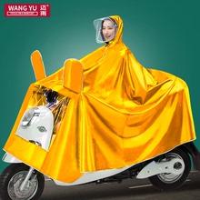 迈雨摩托电动车雨衣电瓶车单双人骑行加大加厚防水男女防暴雨雨披