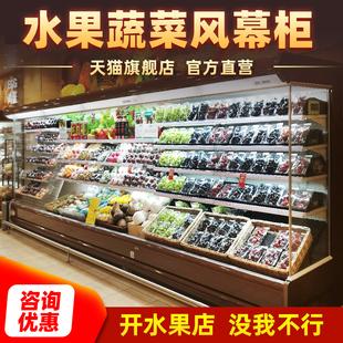 智鲜水果蔬菜保鲜风幕冷柜超市烧烤饮料冷藏火锅串串展示柜喷雾