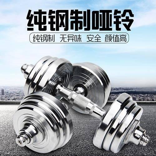 电镀哑铃男士健身家用器材可调节重量初学者纯钢亚铃杠铃套装一对