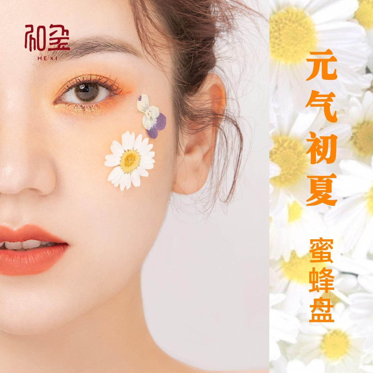 【和玺彩妆】夏日探花综合盘便携眼影