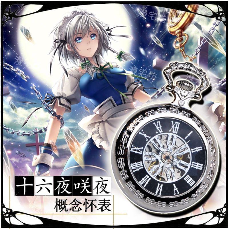 Карманные часы Артикул 650643332610