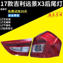 适用于17款吉利远景X3后尾灯总成X3后大灯左右倒车刹车转向灯罩壳
