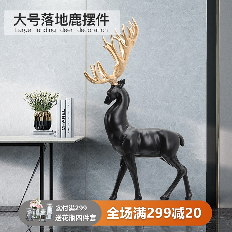北欧轻奢落地摆件大号工艺品客厅电视柜玄关大型创意鹿家居装饰
