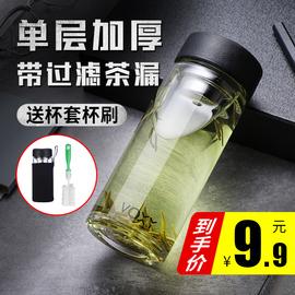 单层玻璃杯男高档透明大容量加厚水杯家用便携杯子带盖过滤泡茶杯