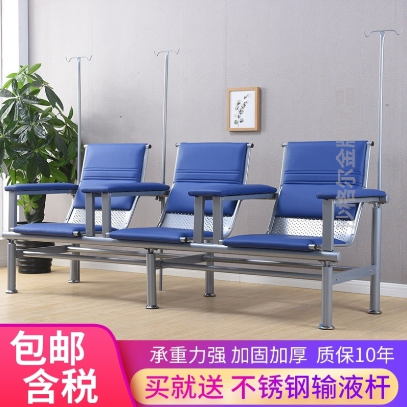 Obstetrics and Gynecology stainless steel waiting chair infusion chair