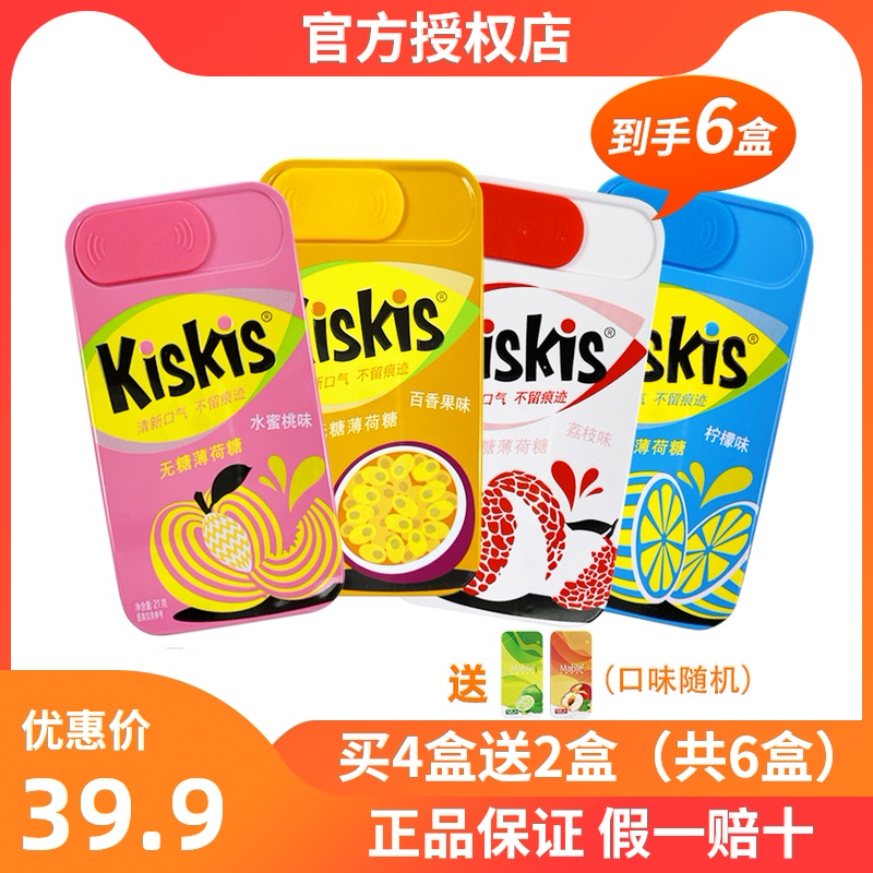 酷滋kiskis无糖薄荷糖香体接吻亲嘴口含口香糖果水蜜桃味口气清新
