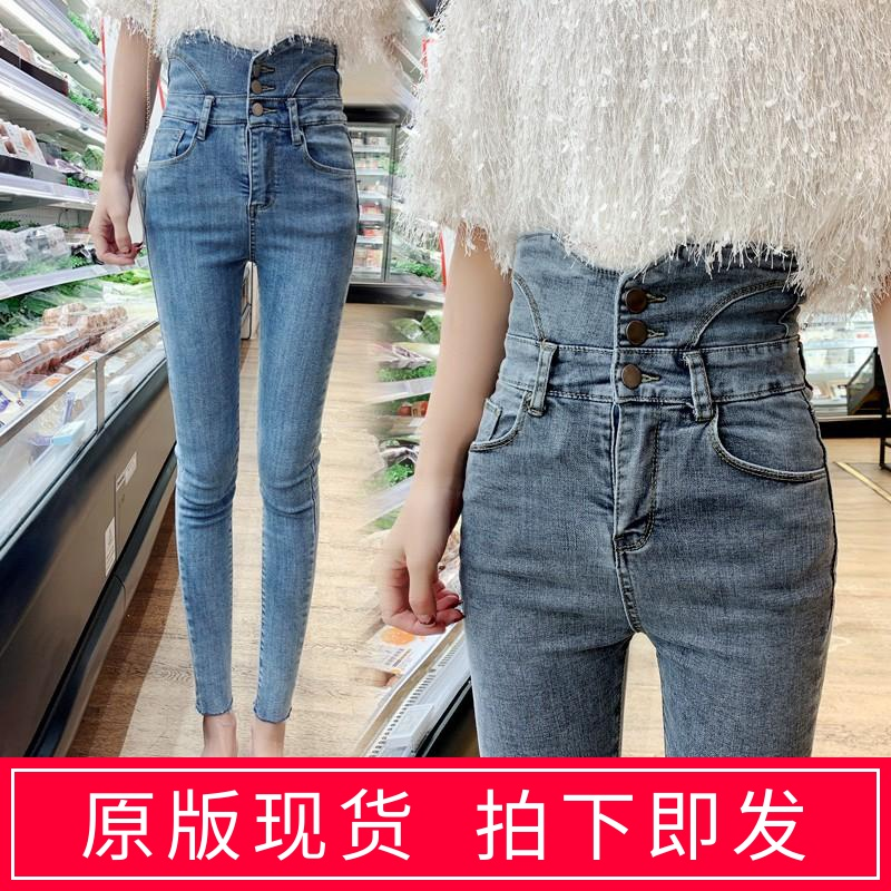 Net red high waist jeans for women 2020 spring new slim leggings, button tight womens nine point pants trend