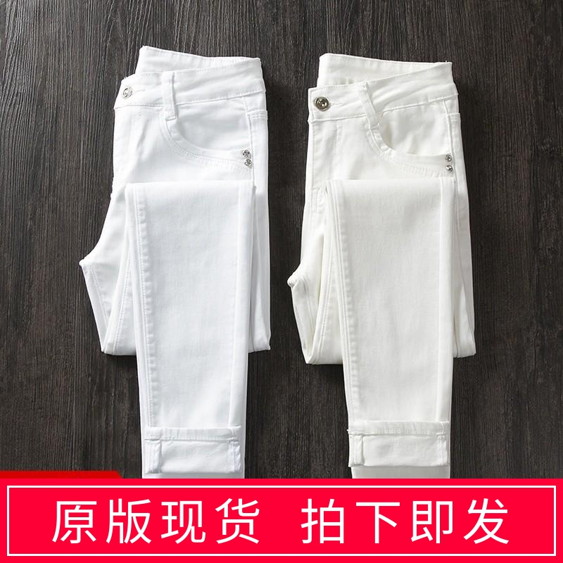 White jeans, womens Leggings, high waist, spring and summer 2020, new Korean version, trendy and tight pants, slim and versatile