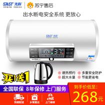SAST先科节能热水器电家用小型储水式即速热洗澡淋浴405060升L