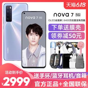 NFC 新款 5G全面屏6400万四摄麒麟985智能手机5g全网通nova6官方旗舰全新正品 上市立减50 Huawei 华为nova7