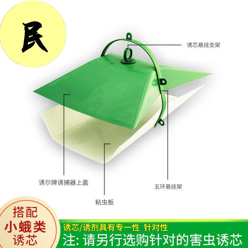 蔬菜诱芯信息素装置桃小船型诱捕器