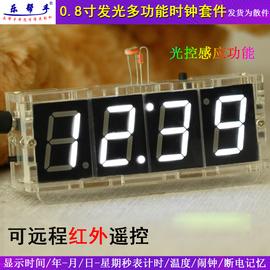 电子时钟diy套件 数码管数字时钟电子制作套件带温度闹钟遥控功能