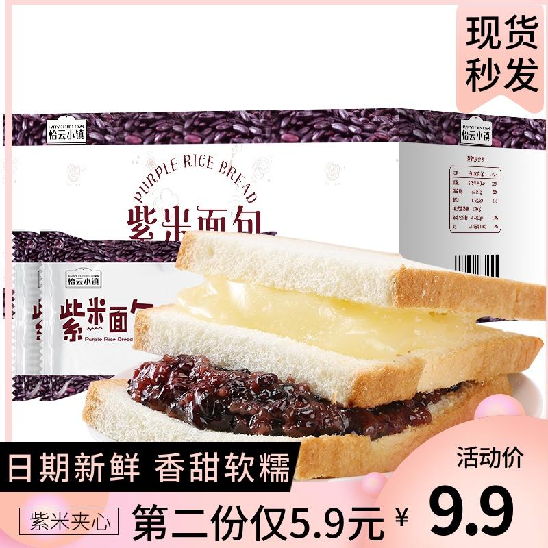 怡云小镇紫米面包黑米夹心奶酪吐司切片整箱早餐下午茶休闲小零食