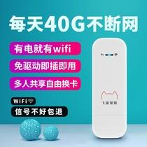 神器上网卡路由器无限流量WIFI车载插卡笔记本网卡无线5G便携式mifi随身移动ProWiFi随行5G华为100直降