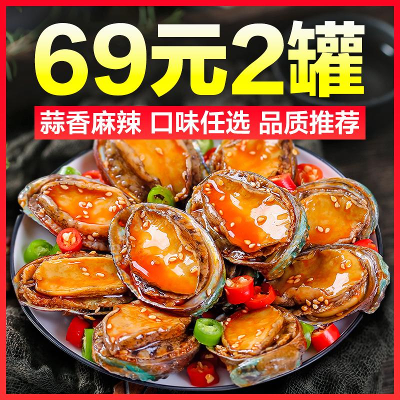 鲍鱼麻辣小海鲜熟食即食罐装罐头正宗水产加热大盆菜捞饭原材料