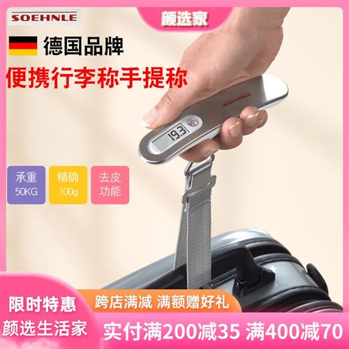 Portable electronic scale portable luggage scale high precision small household large screen high end luggage scale
