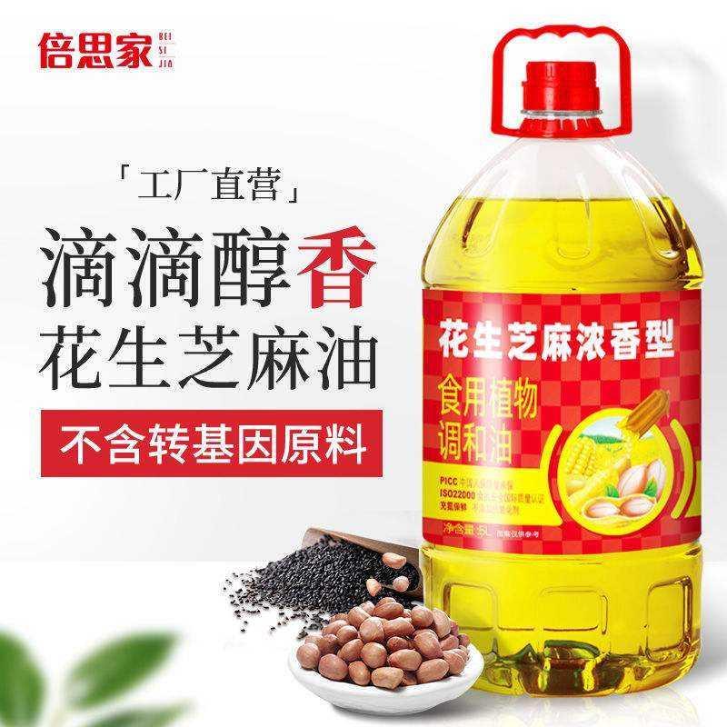 花生油 芝麻油调和油5L家用大桶食用油色拉油中国大陆散装。