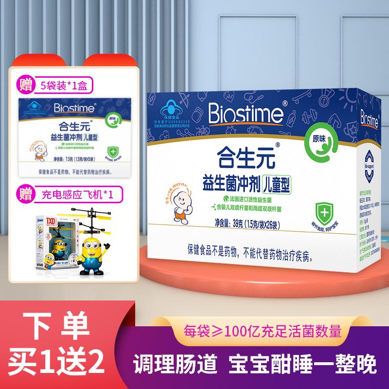 合生元益生菌粉儿童益生元奶味调理肠胃0-7岁宝宝新生婴幼儿冲剂