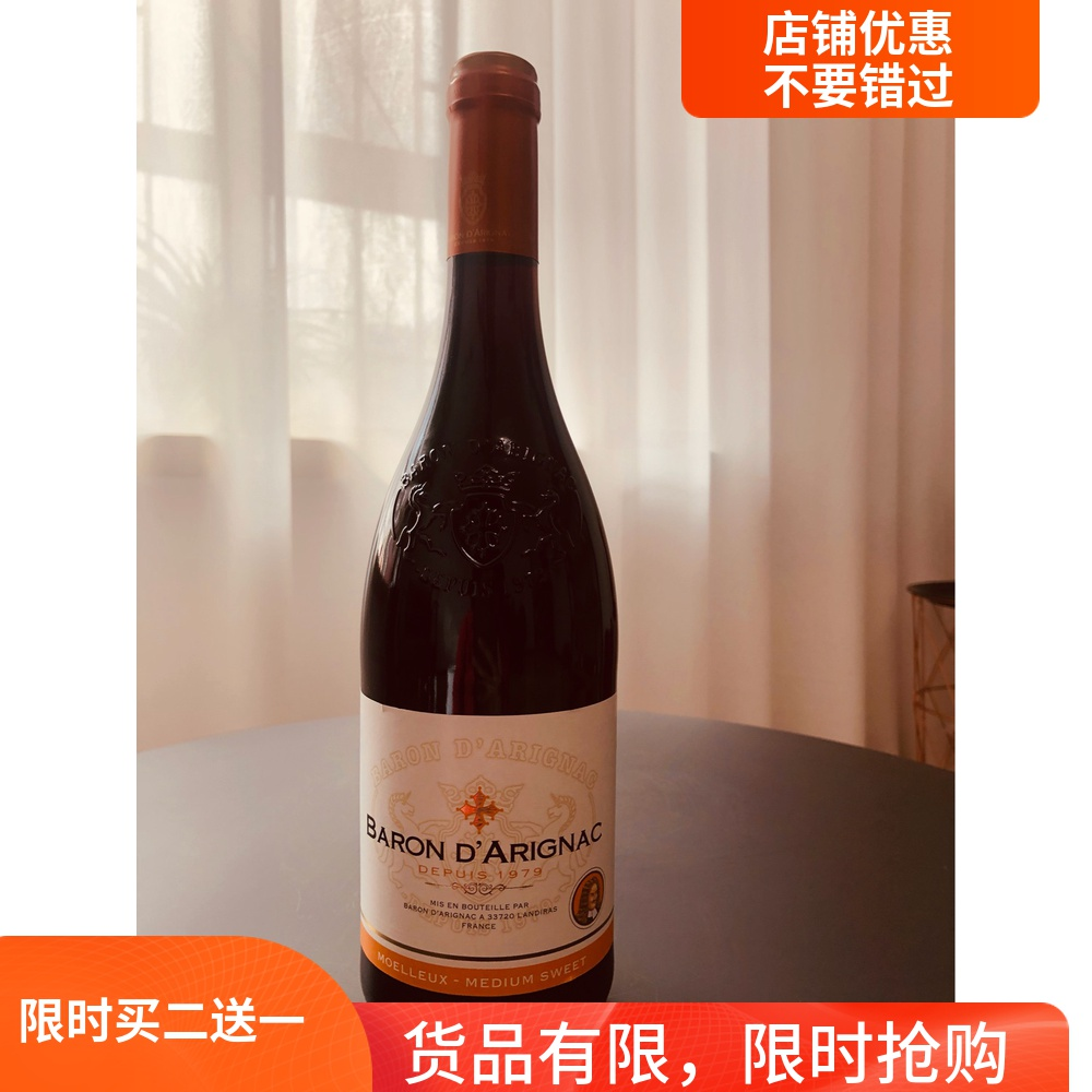 法国阿里那男爵甜酒半甜红葡萄酒餐酒年货送礼原装原瓶进口优惠