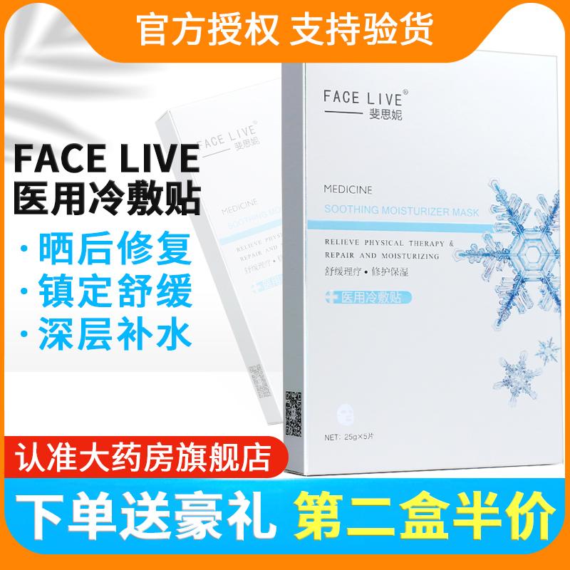 正品facelive斐思妮非面膜冰膜红膜绿膜美白痘印敏感修复GZ