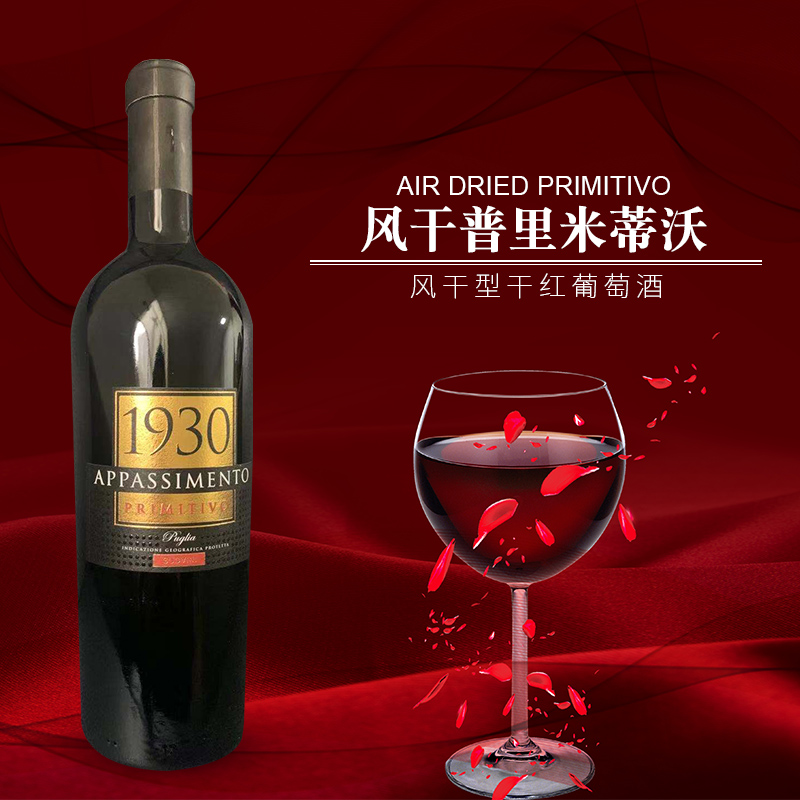 Italian original bottle imported full-bodied IGT primitivo-1930 dry red wine 750ml