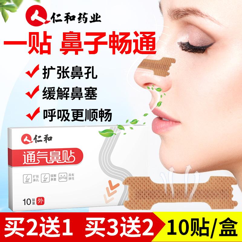 仁和通气鼻贴感冒止鼾鼻炎贴过敏性鼻塞贴