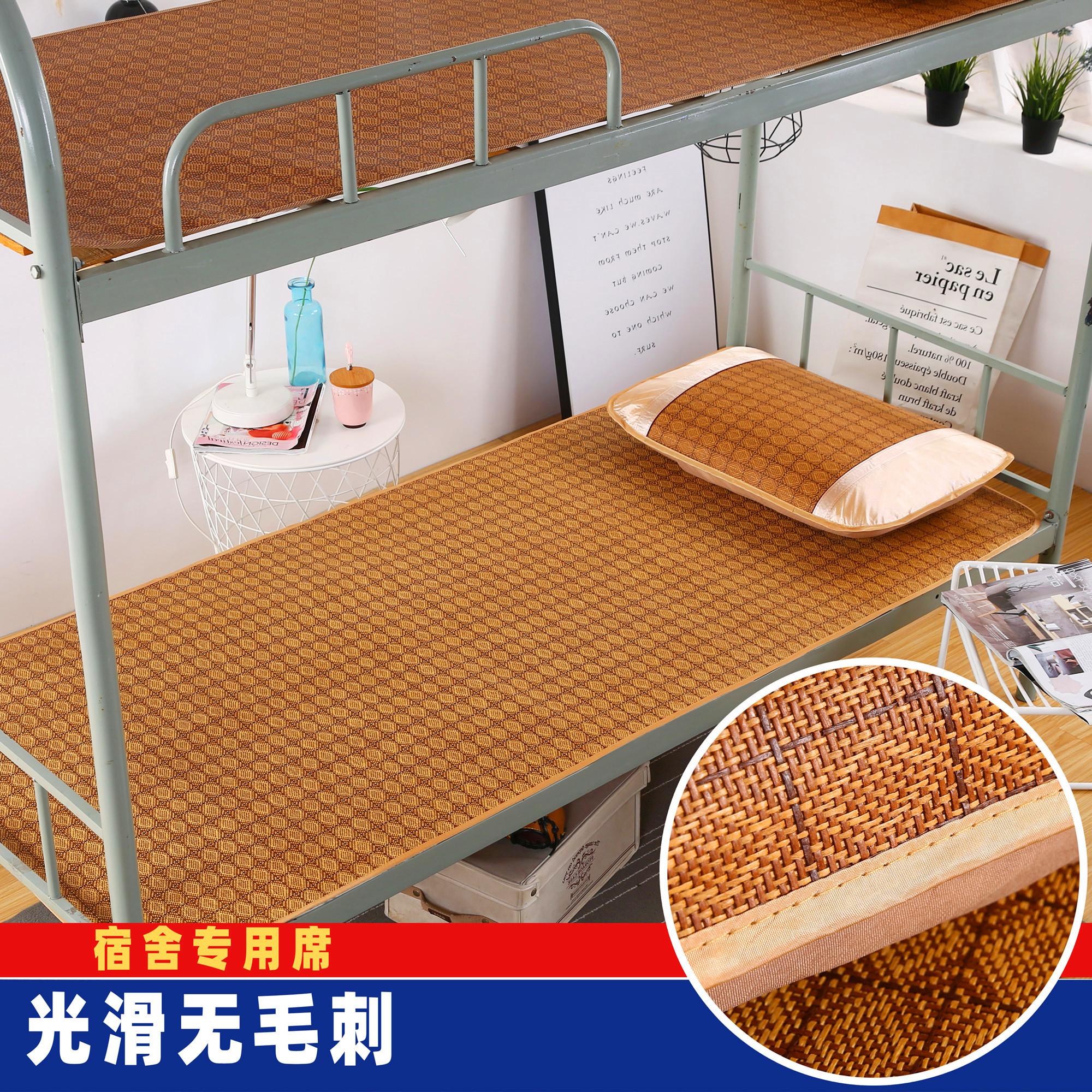 席之雅夏季学生凉席0.9m单人宿舍0.8可折叠上下铺草席子1.2米藤席