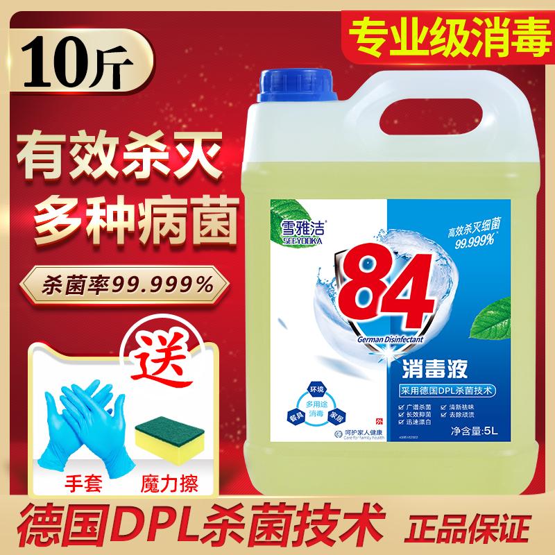 加强84消毒液大桶装10斤含氯家用杀菌消毒水衣物漂白宠物室内除菌