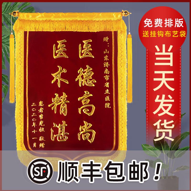 (过期)魅妍瑶诗数码专营店 定做感谢赠送幼儿园老师教师敬锦旗 券后20元包邮