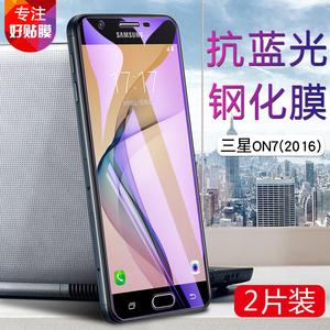 三星ON7 2016款手机贴膜Galaxy On7钢化玻璃膜G6100抗蓝光保护膜J7Prime非高清水凝膜非防窥刚化模防爆抗指纹