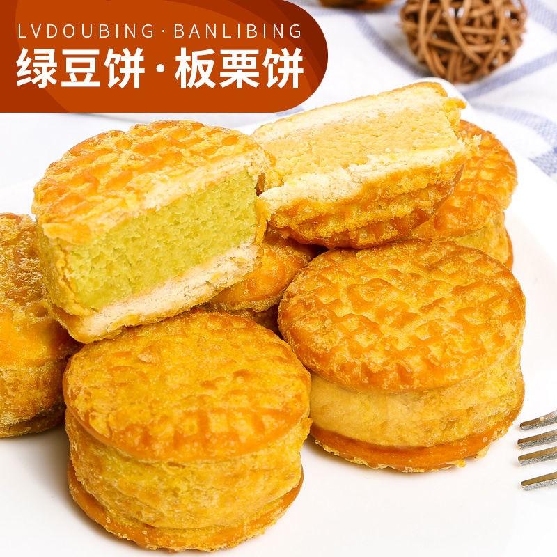 绿豆糕绿豆饼板栗饼好吃的休闲零食小吃特产糕点类食品早餐饼