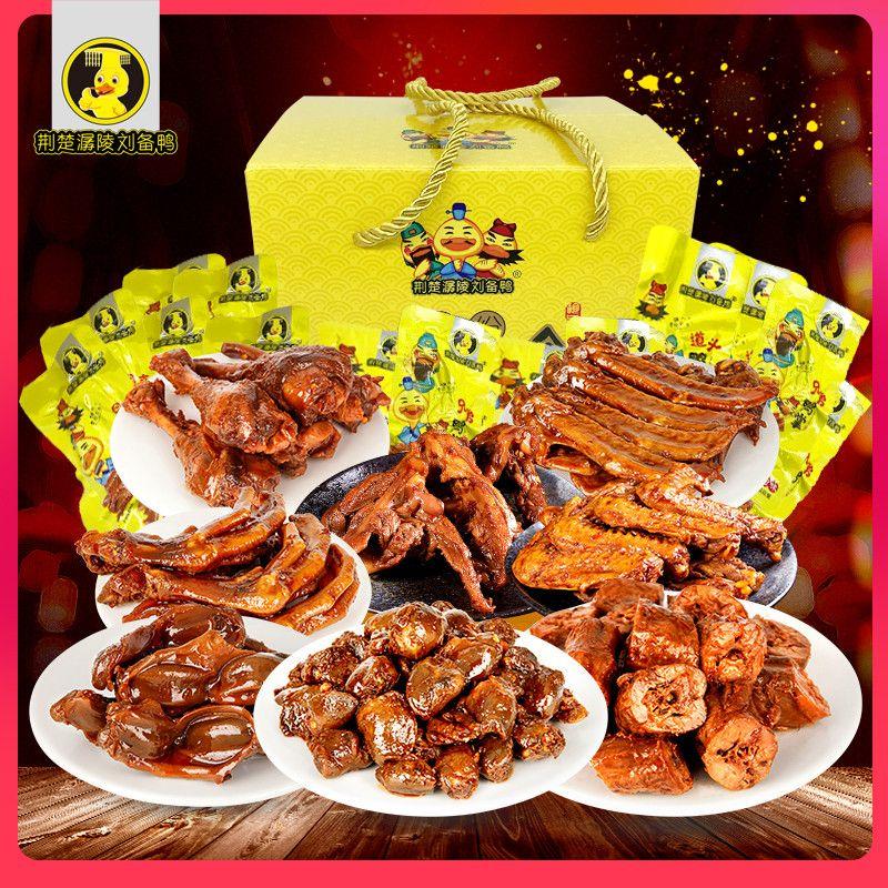 刘备鸭麻辣卤味零食大礼包鸭头鸭脖鸭翅鸭肉年货礼盒过年送礼即食