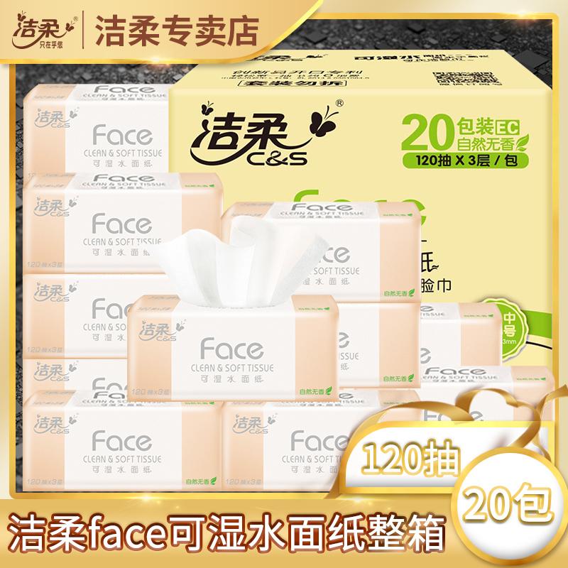 洁柔Face抽纸3层120抽20包整箱卫生纸餐巾纸面纸家用实惠装纸巾D