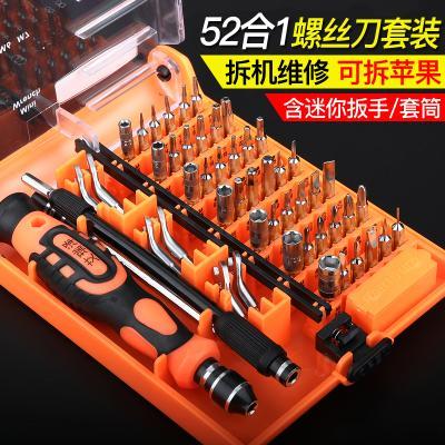 组合螺丝刀数码维修工具45合1拆机手机 多功能起子套装螺丝批苹果