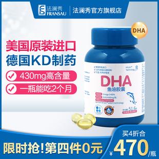 法澜秀DHA孕妇专用孕期哺乳期产妇营养品 德国kd鱼油美国原装官方