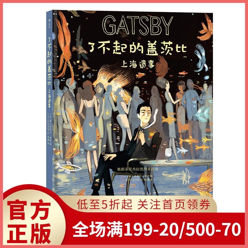 后浪正版 了不起的盖茨比——上海遗事 世界文学名著了不起的盖茨比首度图像化改编 文学 漫画书籍 Изображение 1