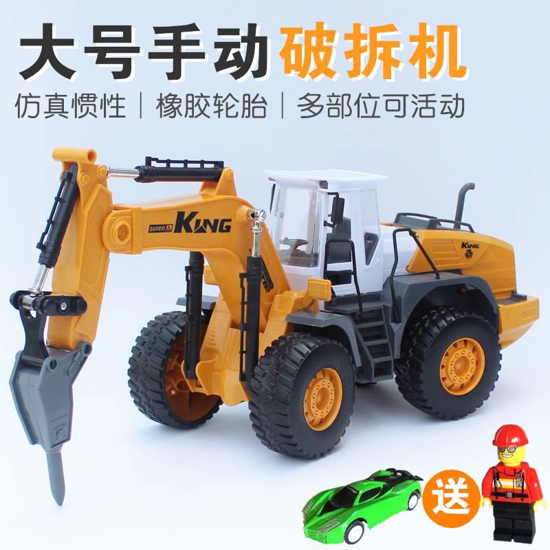 .儿童钻地机玩具挖掘机带钻头的玩具合金工程车模型压路破碎拆机
