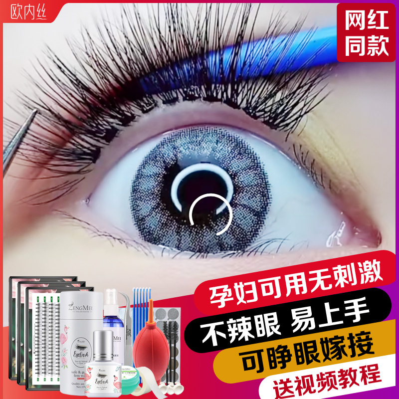 Eyelash extension set for beginners to open their eyes without irritation, natural thick and super soft planting false eyelashes