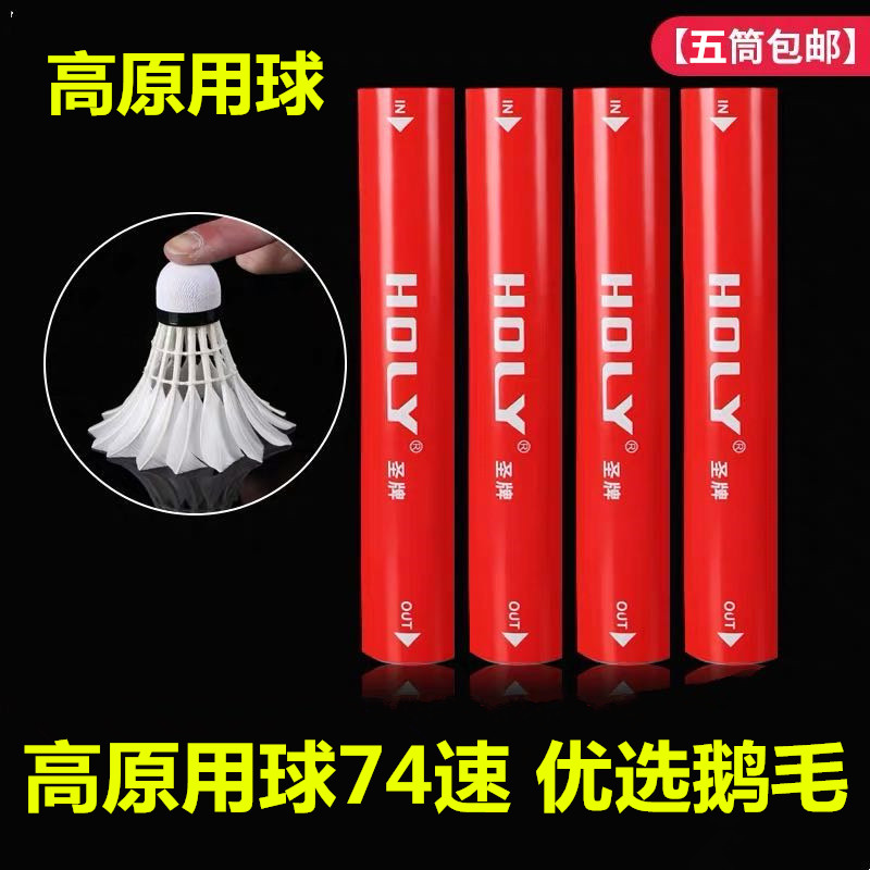 Baoyousheng brand holy33 badminton 74 speed plateau low speed goose feather training ball 12 Pack