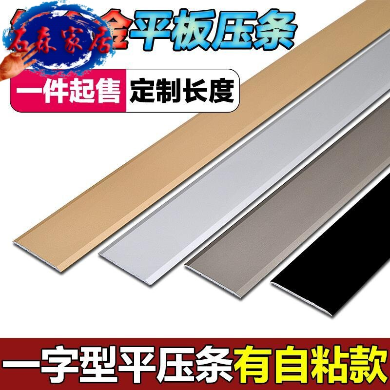 Self adhesive aluminum alloy one-sided flat laminate wood floor sill strip trimming strip background wallpaper decorative line
