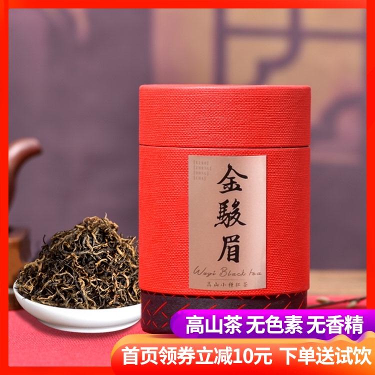 Чай Цзинь Цзюнь Мэй Артикул 617188348815