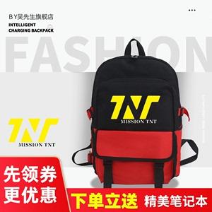 时代少年团tnt马嘉祺丁程鑫刘耀文同款应援撞色包书包双肩包男女