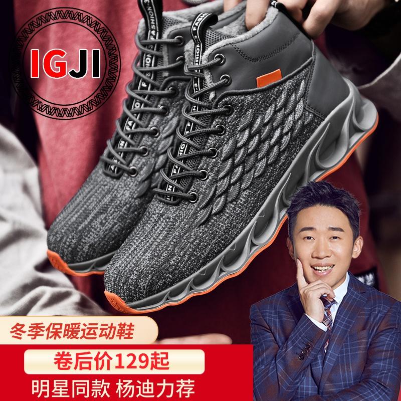 运动鞋男2019冬季新款韩版加棉学生百搭跑步鞋潮流板鞋男士休闲鞋