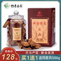 广东特产正宗新会陈皮十年十五年老陈皮干5年10年15年20年泡茶水