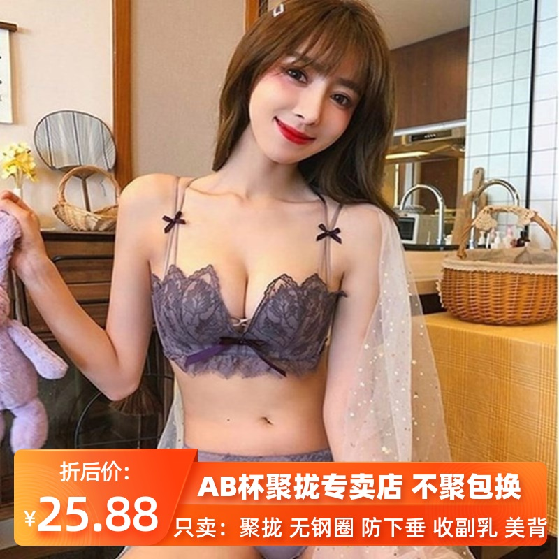 Beautiful back fashion underwear girl without steel ring small chest gathered to show big adjustment bra set sex confused feeling, lace thin