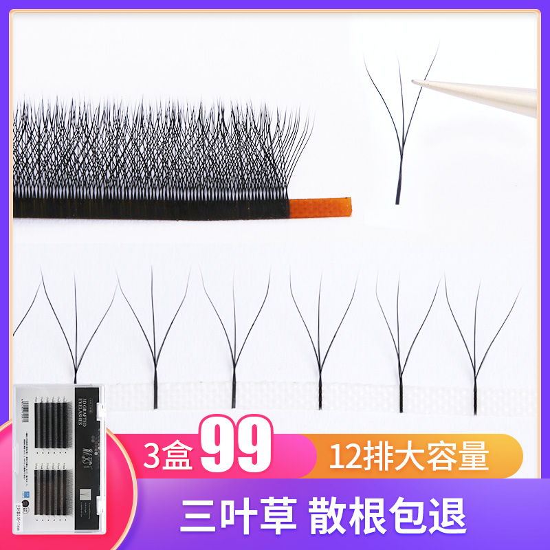 Three-leaf grass eyelashes 0.05Y YY grafting eyelashes a second flowering water mink beauty eyelash store special soft hair natural