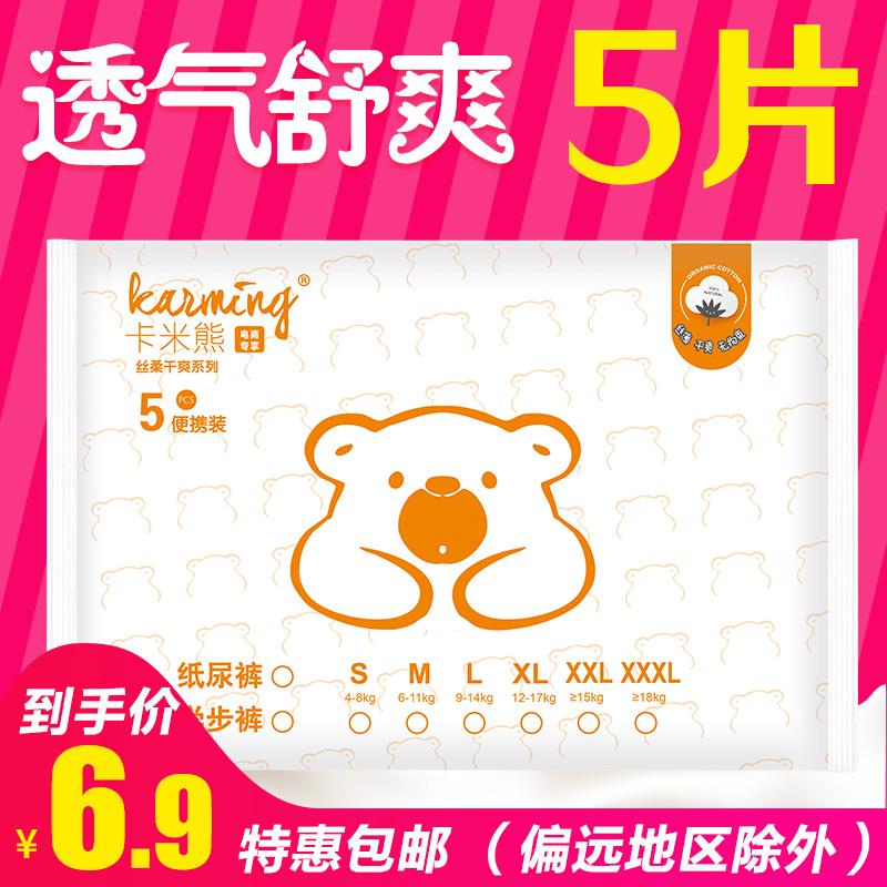 卡米熊s体验装m便携xl l发纸尿裤